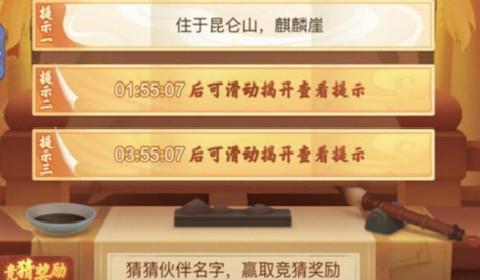 梦幻西游网页版住于昆仑山麒麟崖答案一览
