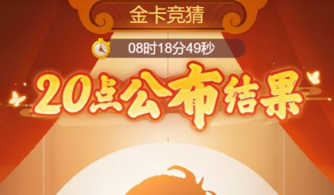 梦幻西游网页版第二期金卡竞猜答案汇总