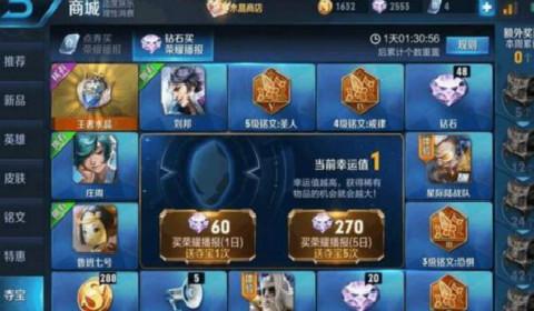 王者荣耀积分夺宝幸运值怎么算 2021积分夺宝多少次必出水晶