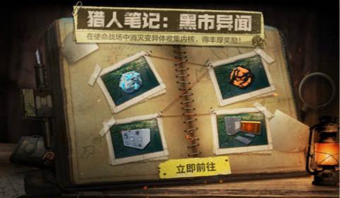 使命召唤手游猎人笔记活动规则及玩法介绍