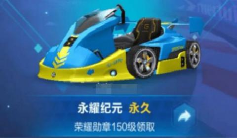 QQ飞车手游第十一期荣耀勋章奖励详细一览