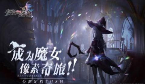 《复苏的魔女》公测正式定档7月8日 预抽卡活动开启