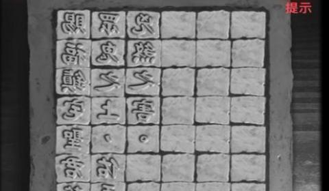纸嫁衣2奘铃村第四章活字印刷字摆放讲解