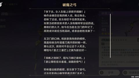 原神手游天狗隐藏剧情分析介绍